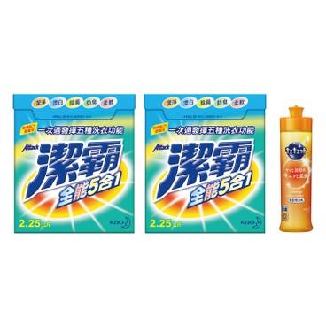 ATTACK - 5 In 1 Powder Laundry Detergent Twin Pack Free Cucute Dishwash - 2.5KG X2+ 240ML