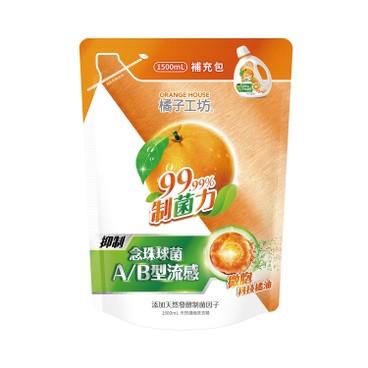 橘子工坊 - 天然濃縮洗衣精(補充包) -制菌力 - 1500ml