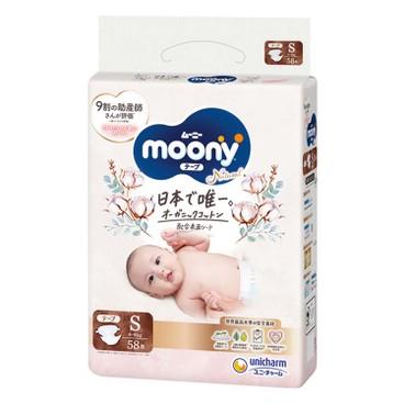MOONY - NATURAL 有機棉無添加紙尿片細碼 - 58'S
