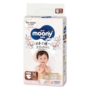 MOONY - NATURAL 有機棉無添加紙尿片中碼 - 46'S
