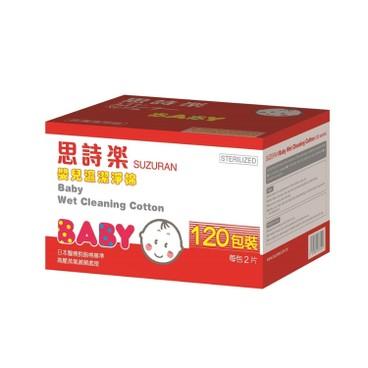SUZURAN - Baby Wet Cleaning Cotton - 120'S