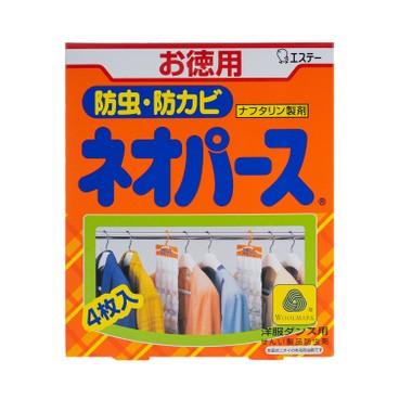 雞仔牌 - 便利防蟲(長吊掛) - 75GX4