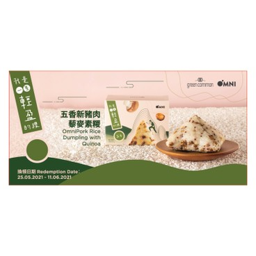GREEN COMMON - Omni Pork Rice Dumpling With Quinoa - PC