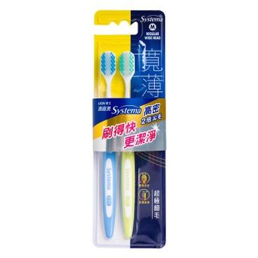 適齒美 - 寬闊高密牙刷 - 2'S