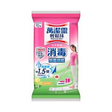 花王 萬潔靈 - 輕鬆抹消毒除塵濕紙(檸檬) - 10'S