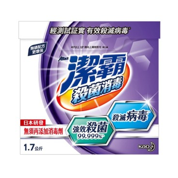 ATTACK - DISINFECTING LAUNDRY POWDER - 1.7KG