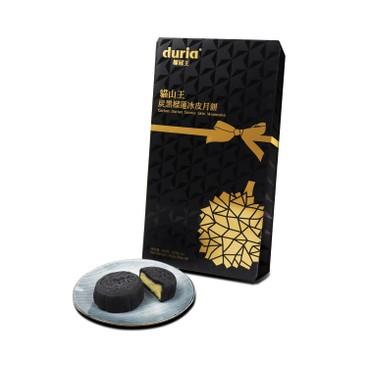 DURIA - 月餅券 - 馬來西亞炭黑貓山王冰皮月餅(六個裝) - PC