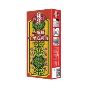 SHUNG CHUN TANG - I TIAO GUNG JOINT OIL - 50ML