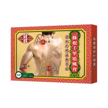 SHUNG CHUN TANG - I TIAO GUNG POINT PAIN PLASTER - 10'S