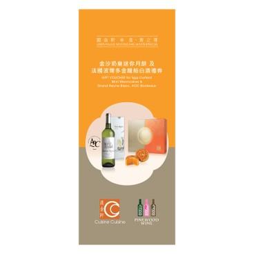 國金軒 - 月餅券-金沙奶皇迷你月餅連金龍船法國波爾多白酒 (米芝蓮推介) - PC