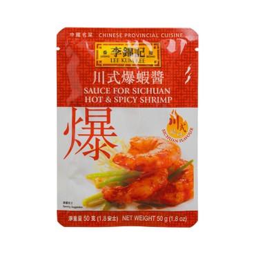 LEE KUM KEE - SAUCE FOR SICHUAN HOT & SPICY SHRIMP - 50G