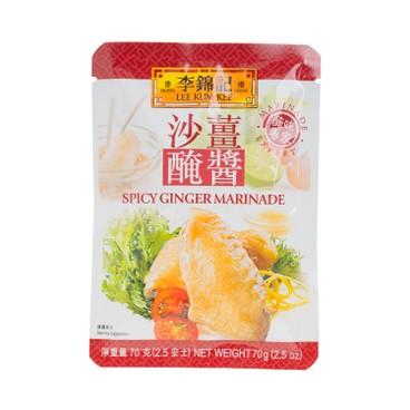 李錦記 - 沙薑醃醬 - 70G