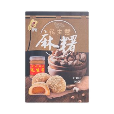 FU YUEN - MOCHI WITH PEANUT FILLING - 300G