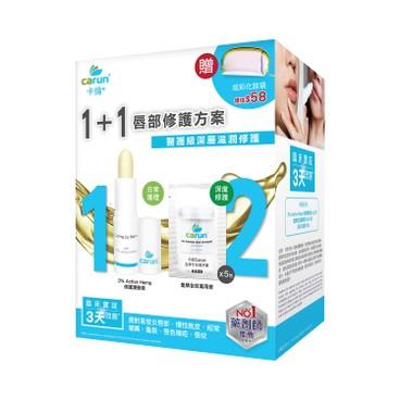 CARUN卡倫 - 全效修護唇部套裝 - 4G+3MLX5