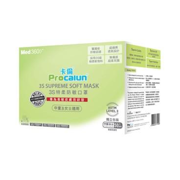 CARUN卡倫 - 特柔防敏口罩(獨立包裝) -中童/女士口罩 - 50'S