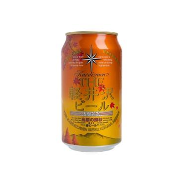 輕井澤 - 高原錦秋啤酒 - 350ML
