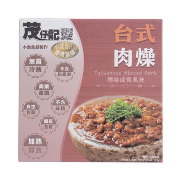 茂仔記 - 台式肉燥 - 270G