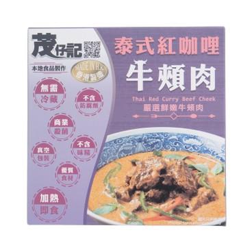 茂仔記 - 泰式紅咖哩牛頰肉 - 250G
