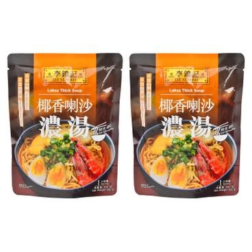 LEE KUM KEE - Laksa Thick Soup - 200GX2