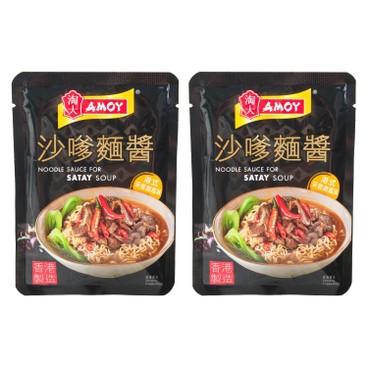 AMOY - Noodle Sauce For Satay Soup - 60GX2