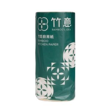 竹意 - 竹漿廚房紙 - 3件裝 - PCX3
