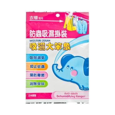吸濕大笨象 - 防蟲吸濕掛裝-2件裝 - PCX2