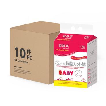 思詩樂 - 潔淨乾棉-箱裝 - 180'SX10