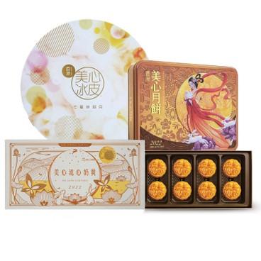 美心 - 月餅券套裝-流心奶黃&雙黃白蓮蓉&七星冰月 - PC
