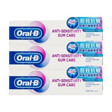 ORAL-B - 抗敏護齦牙膏-專業修護-3件裝 - 90GX3