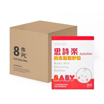 SUZURAN - Baby Wet Cleaning Cotton - 30'SX8