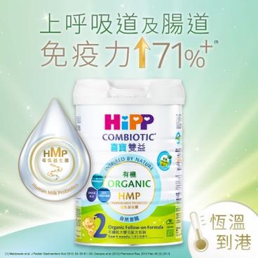 HIPP - 2 Organic Combiotic Follow on Milk - 800GX6