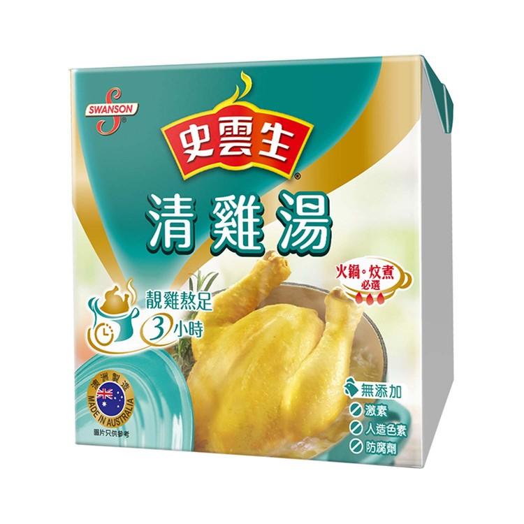 史雲生 - 清雞湯 - 250ML