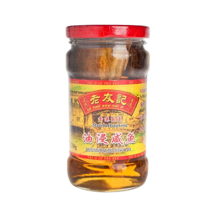 老友記醬油 - 油浸鹹魚 - 230G