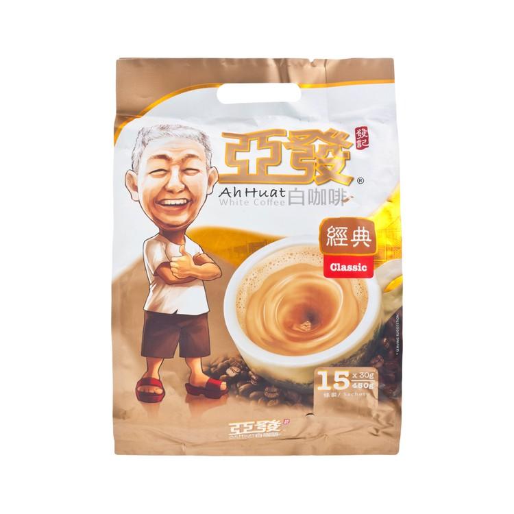 亞發 - 經典白咖啡 - 30GX15