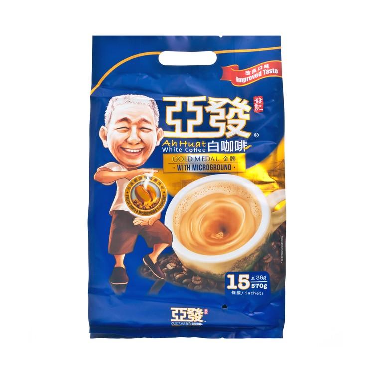 亞發 - 金牌白咖啡 - 38GX15