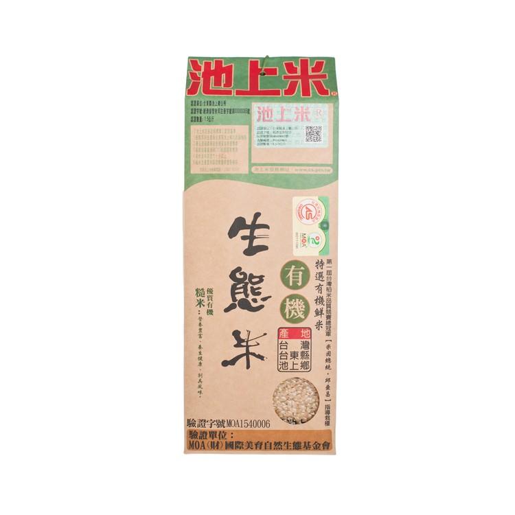 陳協和池上米 - 有機生態糙米 - 1.5KG