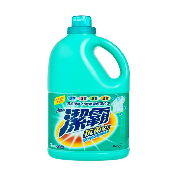 花王潔霸 - 抗菌超濃縮洗衣液 - 3L