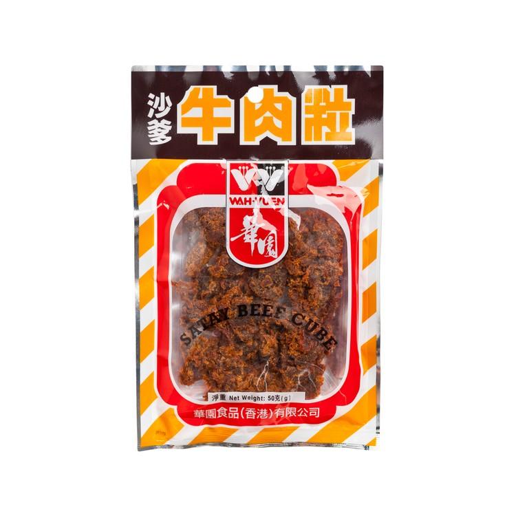 華園 - 沙嗲牛肉粒 - 50G