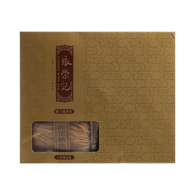 張榮記 - 鮑魚瑤柱蝦子麵 (禮盒裝) - 60GX10