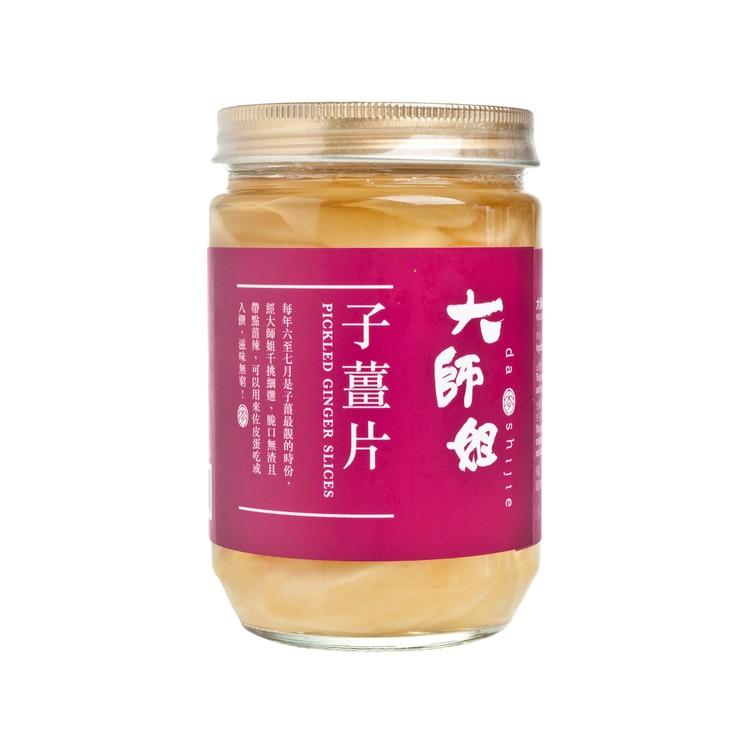 大師姐 - 子薑片 - 520G