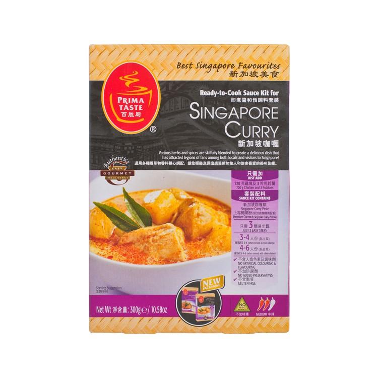 百勝廚 - 即煮醬和預調料-新加坡咖喱 - 300G