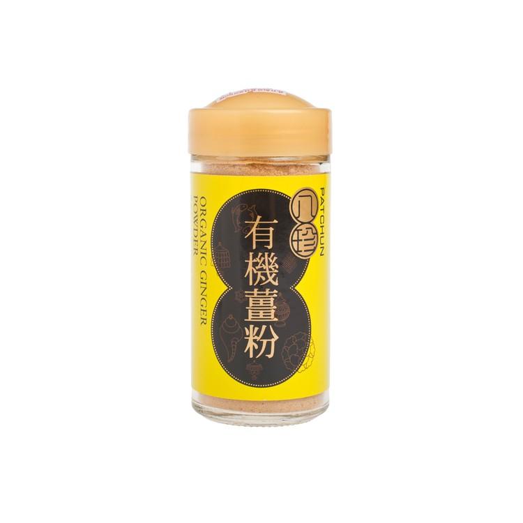 八珍 - 有機薑粉 - 30G