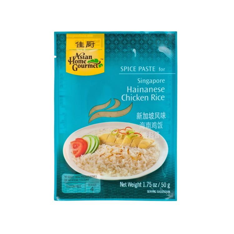 佳廚牌 - 即煮醬-新加坡海南雞飯 - 50G