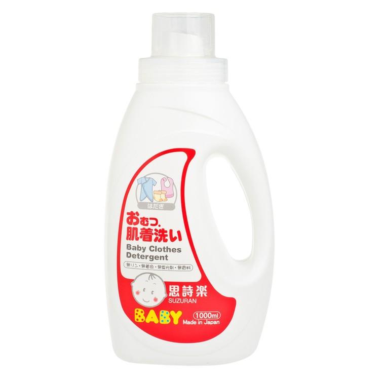 思詩樂 - 嬰兒衣物洗衣液  - 1L