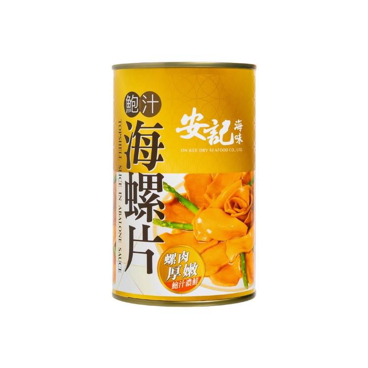 安記 - 鮑汁海螺片 - 425G