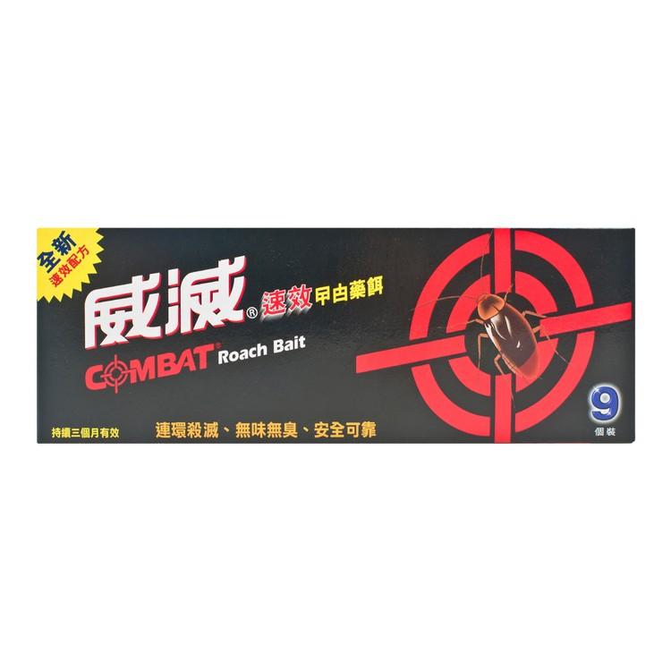 威滅® - 速效曱甴藥餌 - 9PC