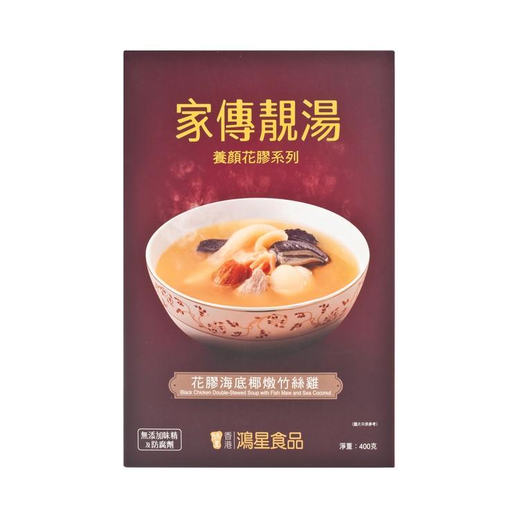 鴻星食品 - 花膠海底椰燉竹絲雞 - 400G