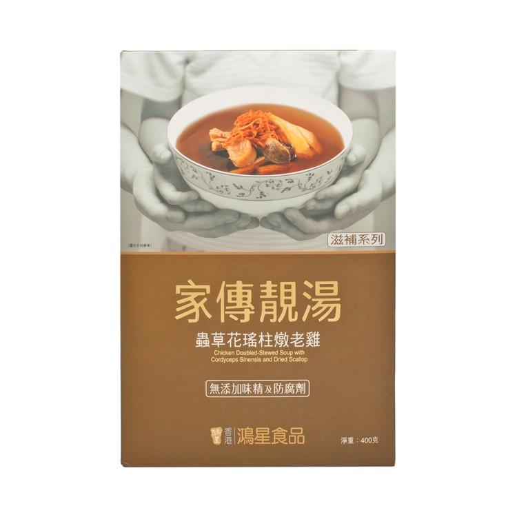 鴻星食品 - 蟲草花瑤柱燉老雞 - 400G