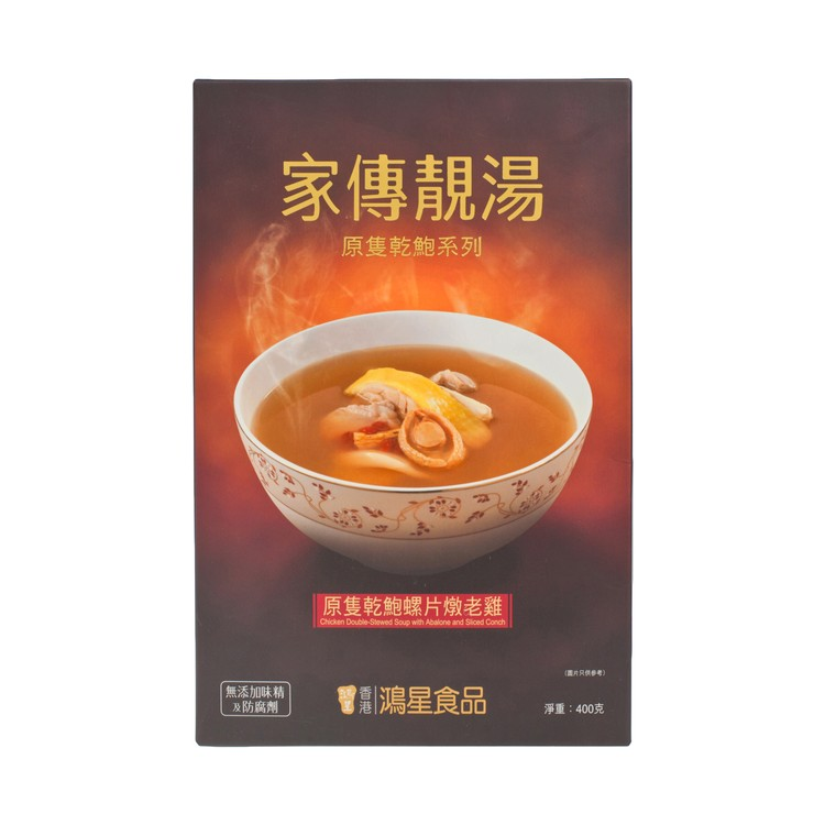 SUPER STAR - CHICKEN DOUBLE-STEWED SOUP WITH ABALONE AND SLICED CONCH - 400G