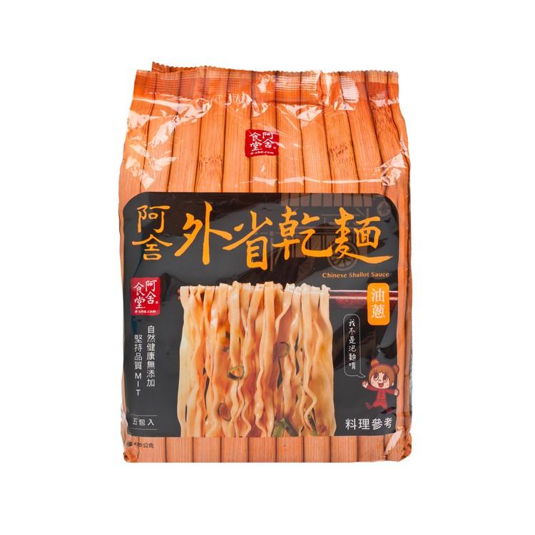 阿舍食堂 - 外省乾麵-油蔥 - 95GX5